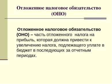 Отложенное налоговое обязательство (ОНО) Отложенное налоговое обязательство (...