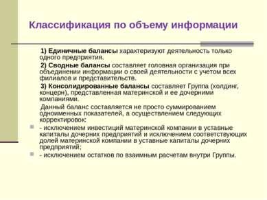 Классификация по объему информации 1) Единичные балансы характеризуют деятель...