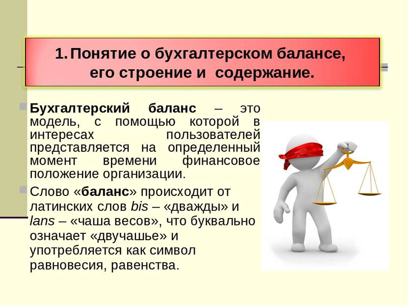 Бухгалтерский баланс – это модель, с помощью которой в интересах пользователе...
