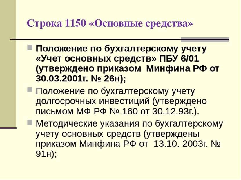 Строка 1150 «Основные средства» Положение по бухгалтерскому учету «Учет основ...