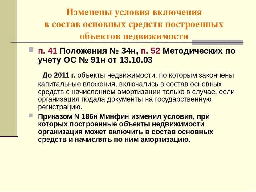 п. 41 Положения № 34н, п. 52 Методических по учету ОС № 91н от 13.10.03 До 20...
