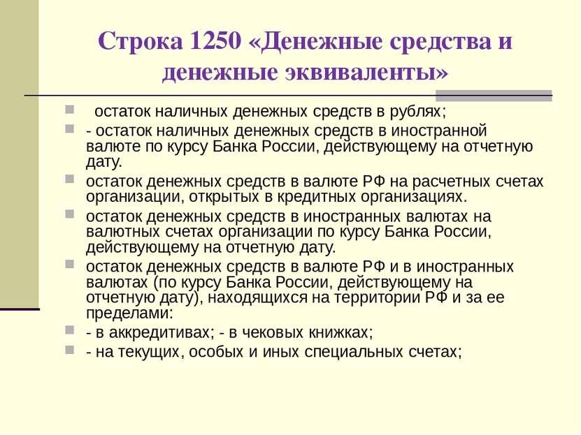 Строка 1250 «Денежные средства и денежные эквиваленты» остаток наличных денеж...