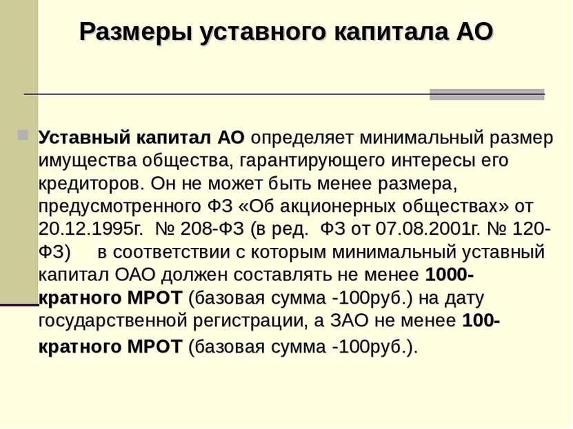 Размеры уставного капитала АО Уставный капитал АО определяет минимальный разм...
