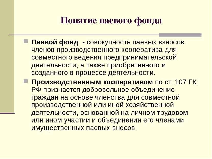 Понятие паевого фонда Паевой фонд - совокупность паевых взносов членов произв...