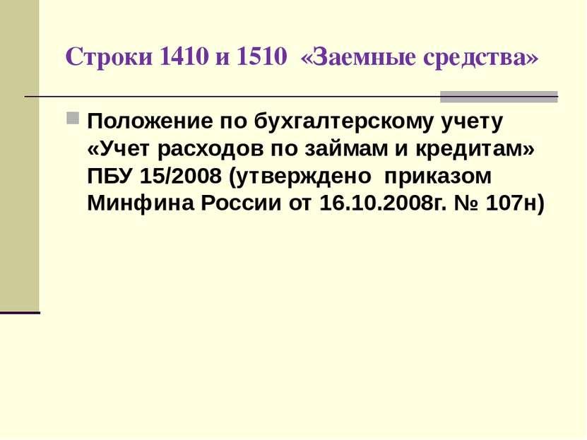 Строки 1410 и 1510 «Заемные средства» Положение по бухгалтерскому учету «Учет...