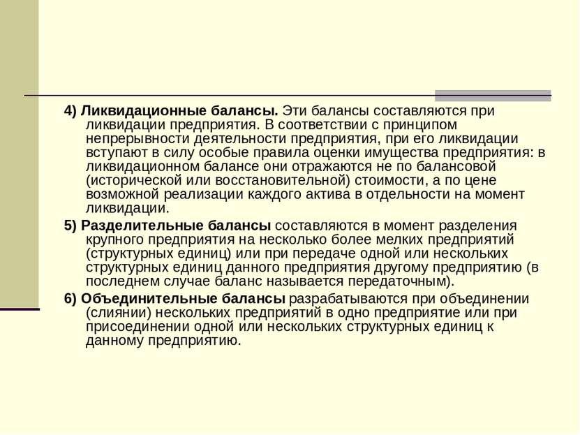 4) Ликвидационные балансы. Эти балансы составляются при ликвидации предприяти...