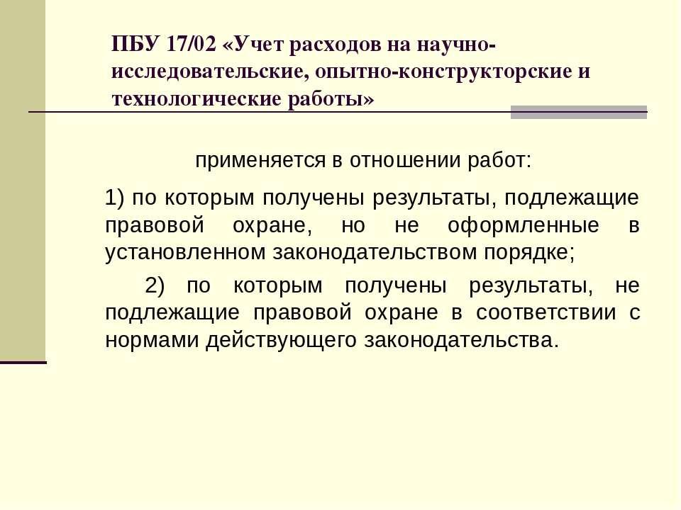 ПБУ 17/02 «Учет расходов на научно-исследовательские, опытно-конструкторские ...