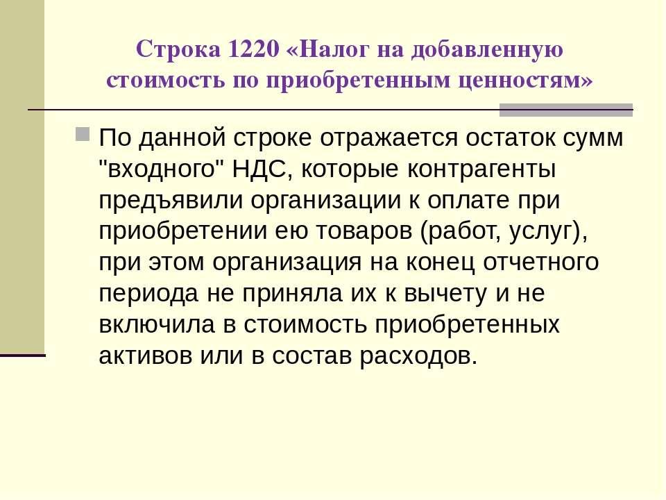 Строка 1220 «Налог на добавленную стоимость по приобретенным ценностям» По да...