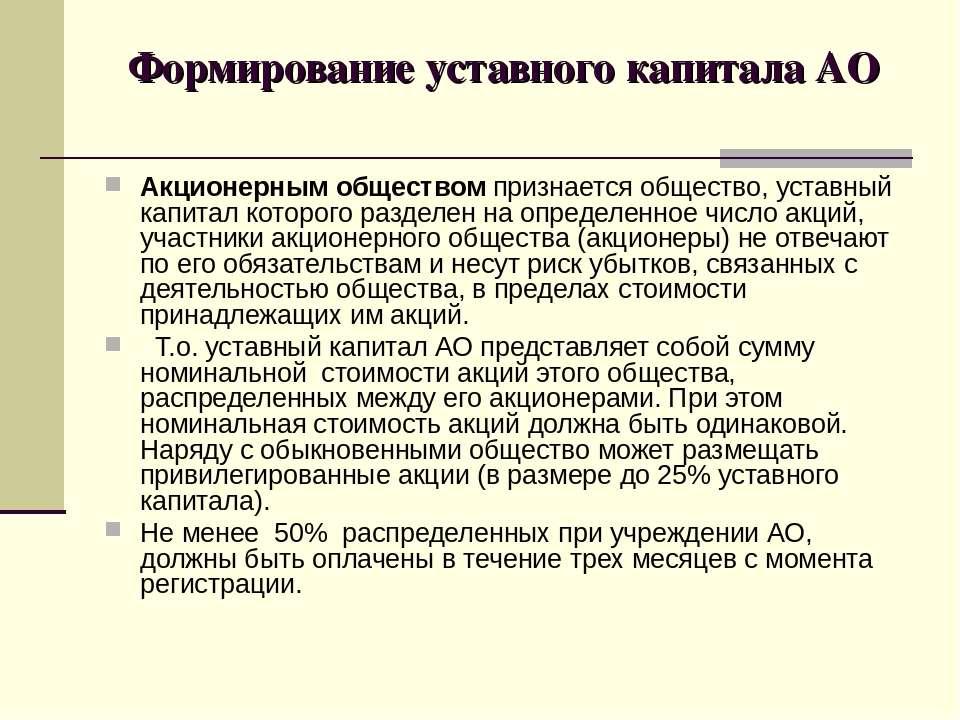 Формирование уставного капитала АО Акционерным обществом признается общество,...