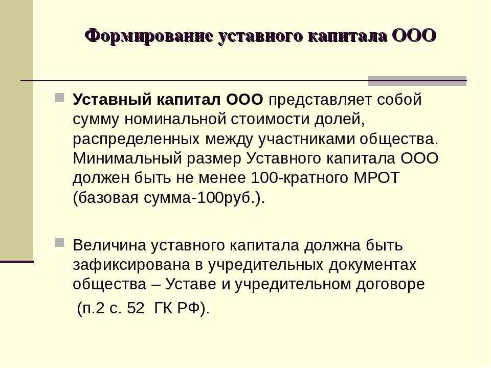 Формирование уставного капитала ООО Уставный капитал ООО представляет собой с...