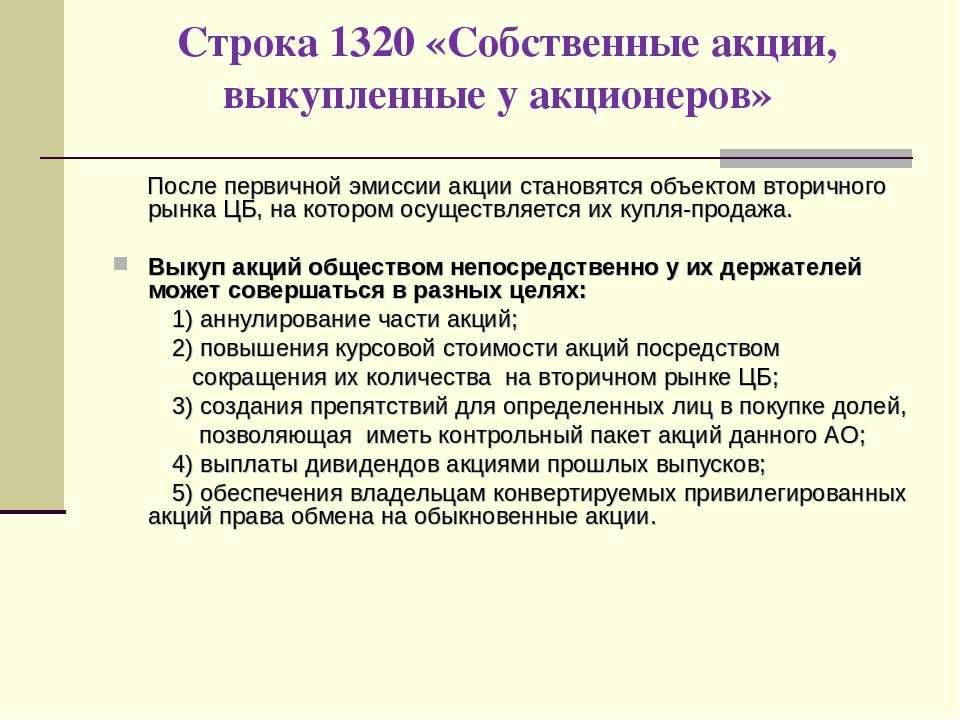 Строка 1320 «Собственные акции, выкупленные у акционеров» После первичной эми...