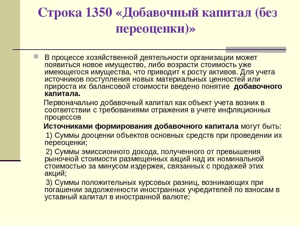 Строка 1350 «Добавочный капитал (без переоценки)» В процессе хозяйственной де...