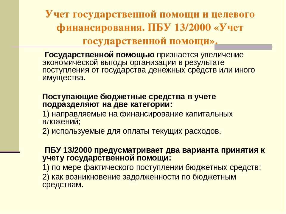 Учет государственной помощи и целевого финансирования. ПБУ 13/2000 «Учет госу...