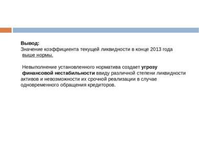 Вывод: Значение коэффициента текущей ликвидности в конце 2013 года выше нормы...