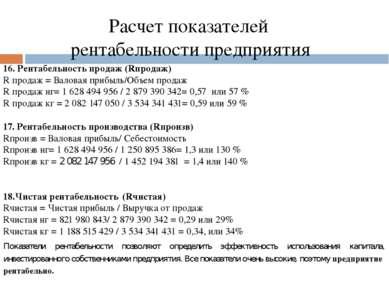 Расчет показателей рентабельности предприятия 16. Рентабельность продаж (Rпро...