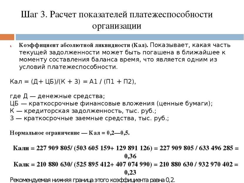 Шаг 3. Расчет показателей платежеспособности организации Коэффициент абсолютн...