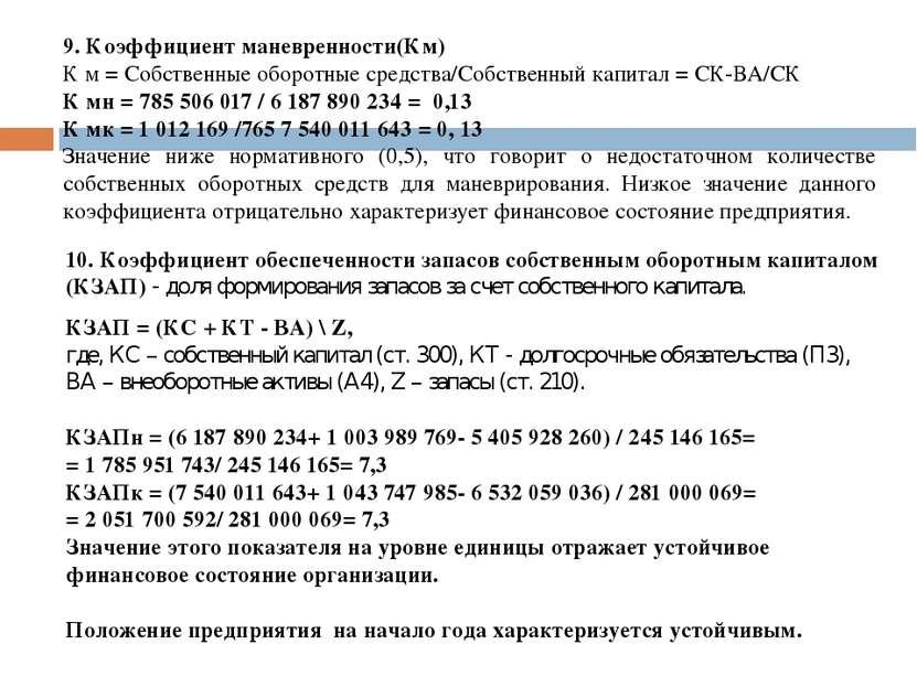 9. Коэффициент маневренности(Км) К м = Собственные оборотные средства/Собстве...
