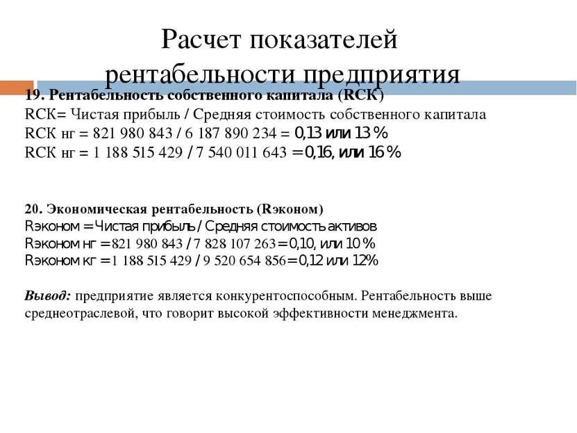 19. Рентабельность собственного капитала (RСК) RСК= Чистая прибыль / Средняя ...