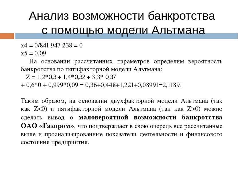 Анализ возможности банкротства с помощью модели Альтмана x4 = 0/841 947 238 =...