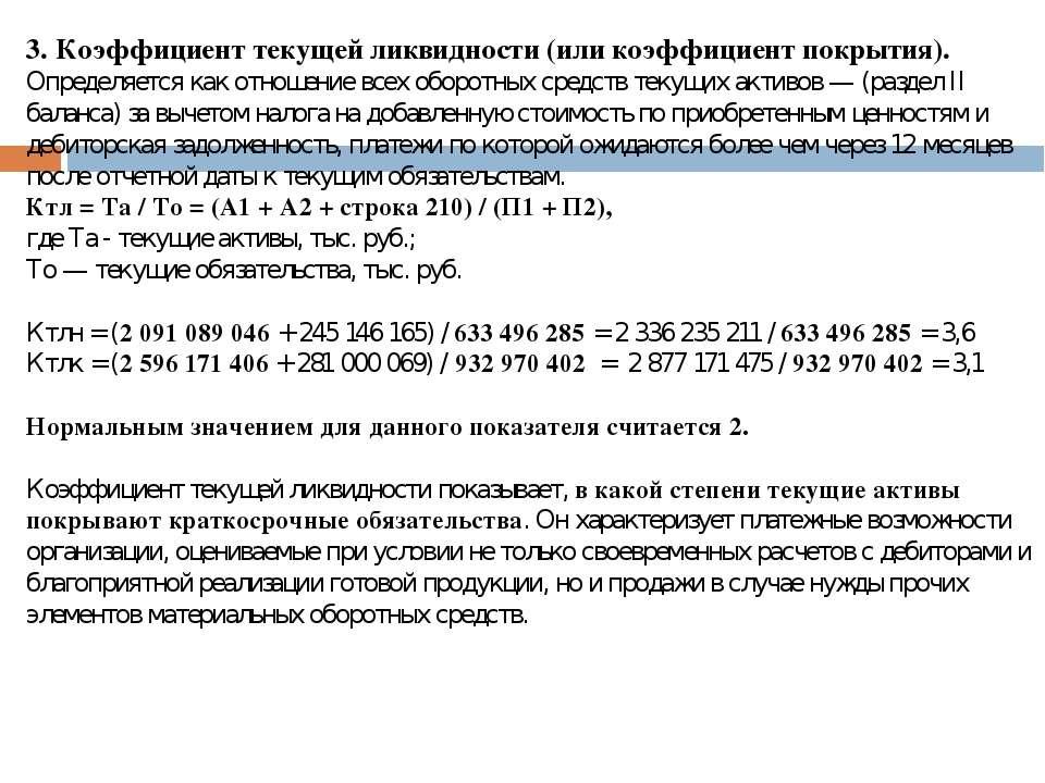 3. Коэффициент текущей ликвидности (или коэффициент покрытия). Определяется к...