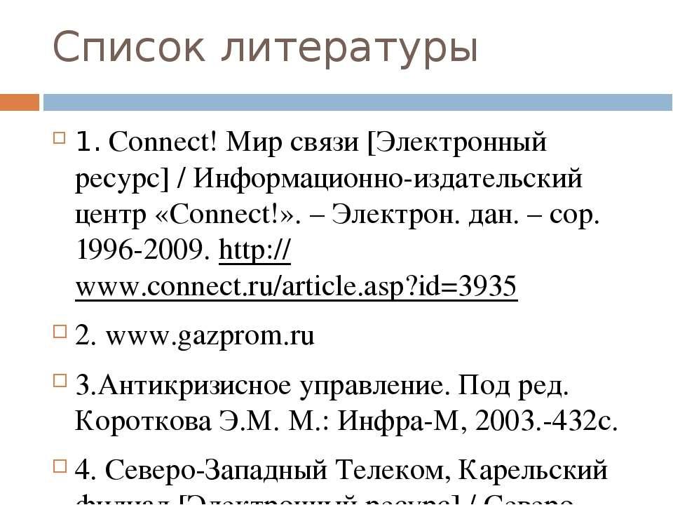 Список литературы 1. Connect! Мир связи [Электронный ресурс] / Информационно-...