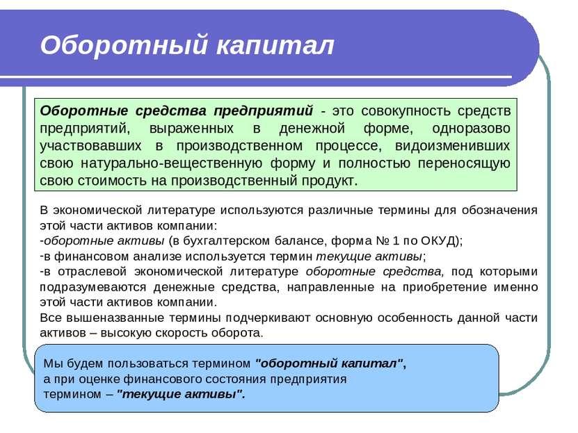Оборотный капитал В экономической литературе используются различные термины д...