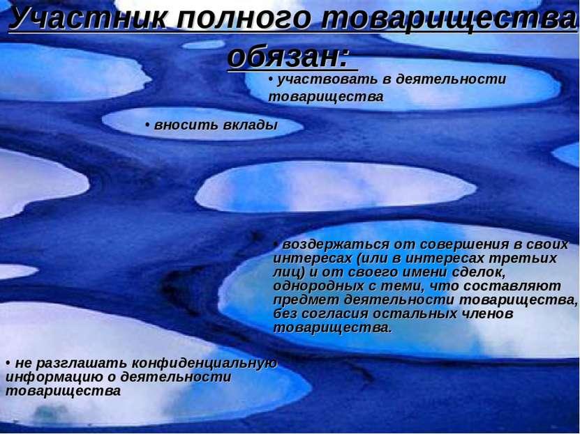 Участник полного товарищества обязан: участвовать в деятельности товарищества...