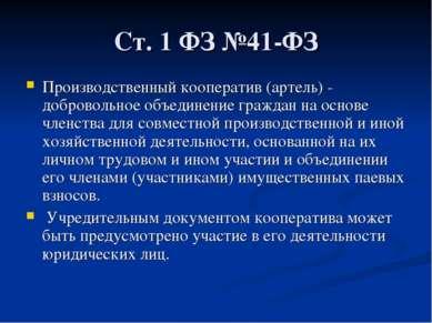 Ст. 1 ФЗ №41-ФЗ Производственный кооператив (артель) - добровольное объединен...