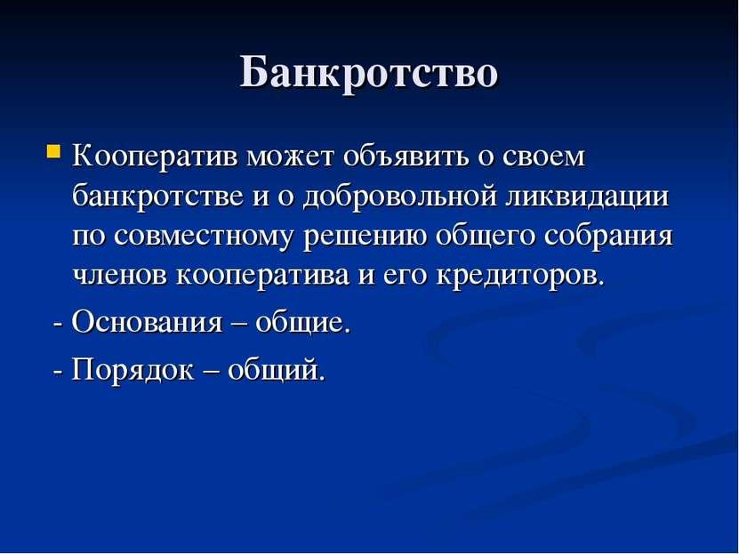 Банкротство Кооператив может объявить о своем банкротстве и о добровольной ли...