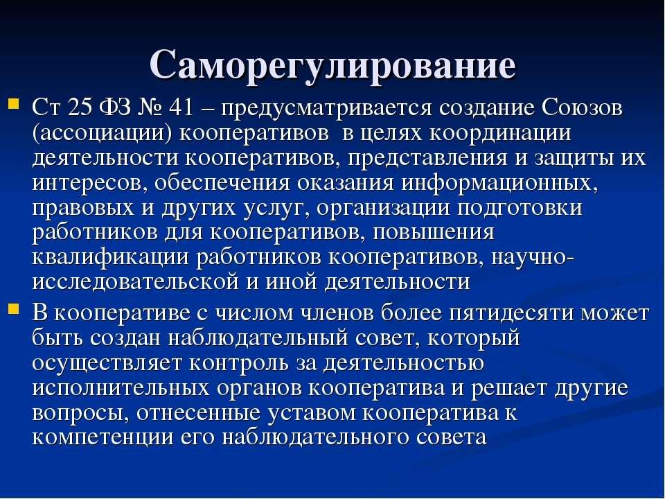 Саморегулирование Ст 25 ФЗ № 41 – предусматривается создание Союзов (ассоциац...