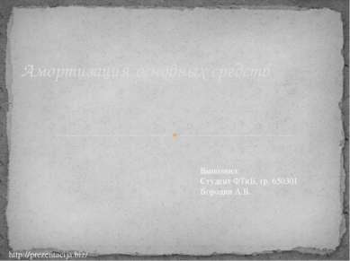 Амортизация основных средств Выполнил: Студент ФТиБ, гр. 650301 Бородин А.В. ...