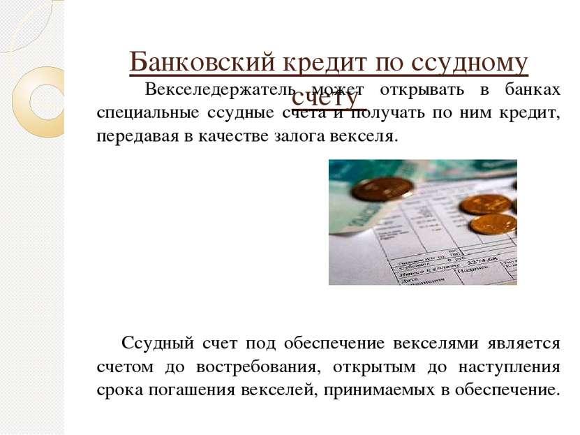Банковский кредит по ссудному счету Векселедержатель может открывать в банках...