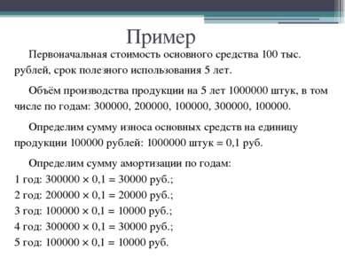 Пример Первоначальная стоимость основного средства 100 тыс. рублей, срок поле...