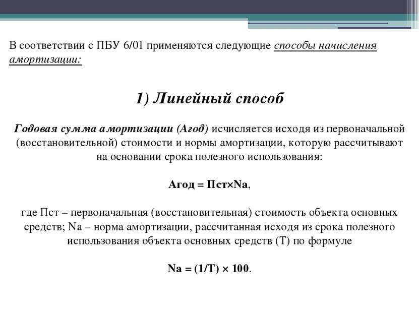 В соответствии с ПБУ 6/01 применяются следующие способы начисления амортизаци...