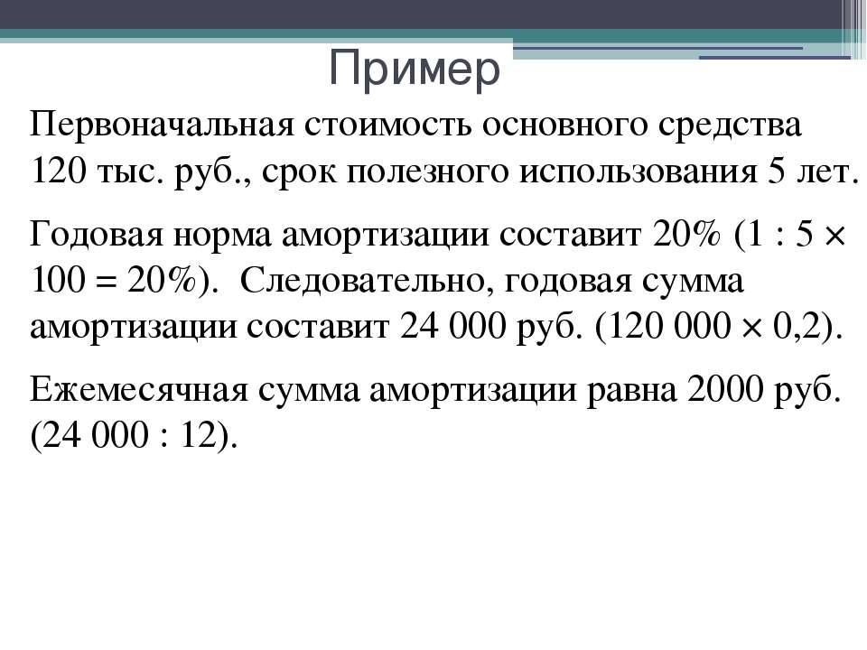 Пример Первоначальная стоимость основного средства 120 тыс. руб., срок полезн...