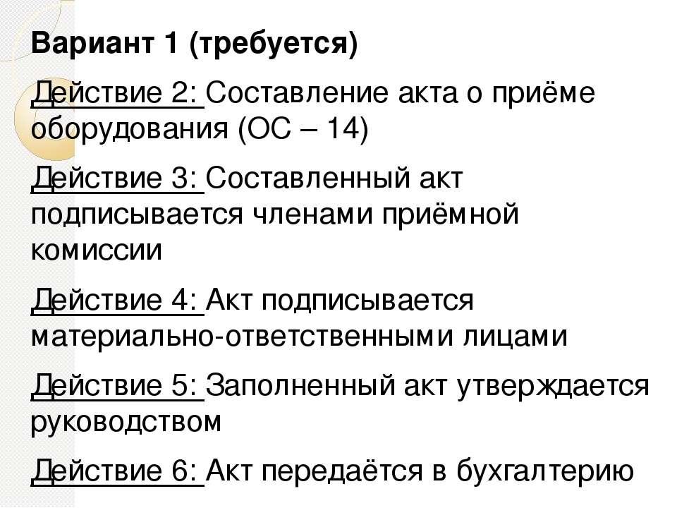 Вариант 1 (требуется) Действие 2: Составление акта о приёме оборудования (ОС ...