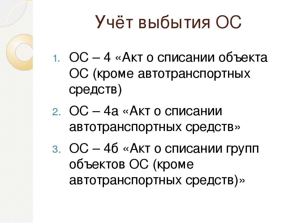 Учёт выбытия ОС ОС – 4 «Акт о списании объекта ОС (кроме автотранспортных сре...