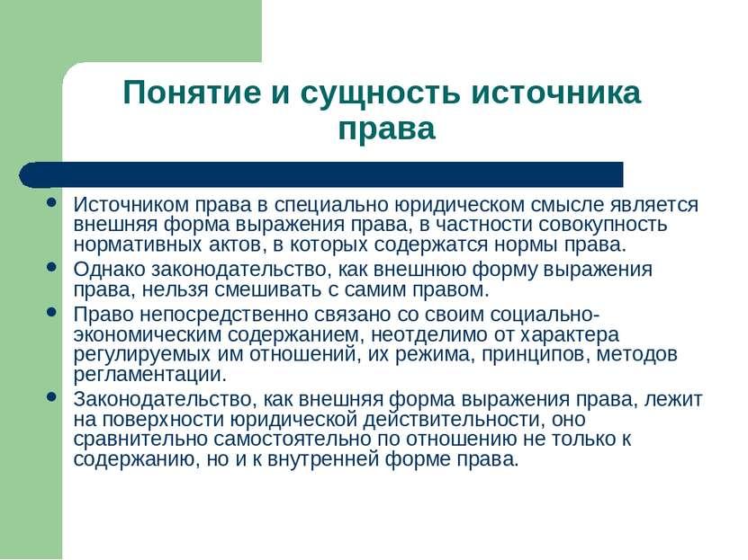 Понятие и сущность источника права Источником права в специально юридическом ...