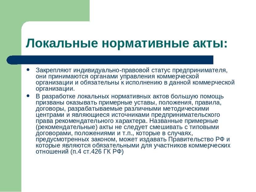 Локальные нормативные акты: Закрепляют индивидуально-правовой статус предприн...