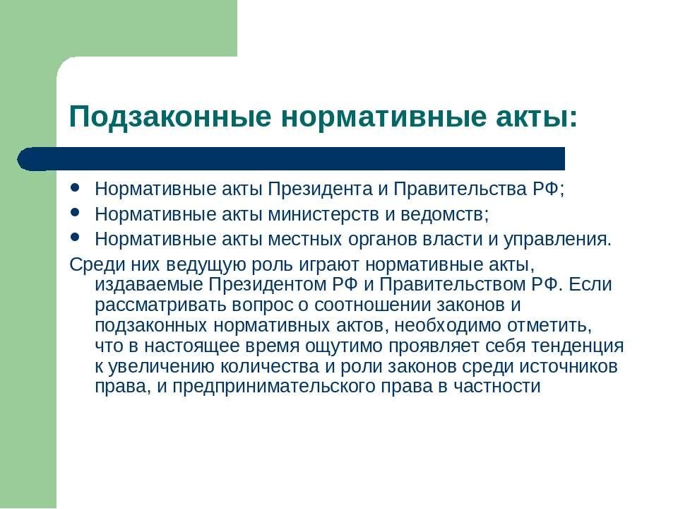 Подзаконные нормативные акты: Нормативные акты Президента и Правительства РФ;...
