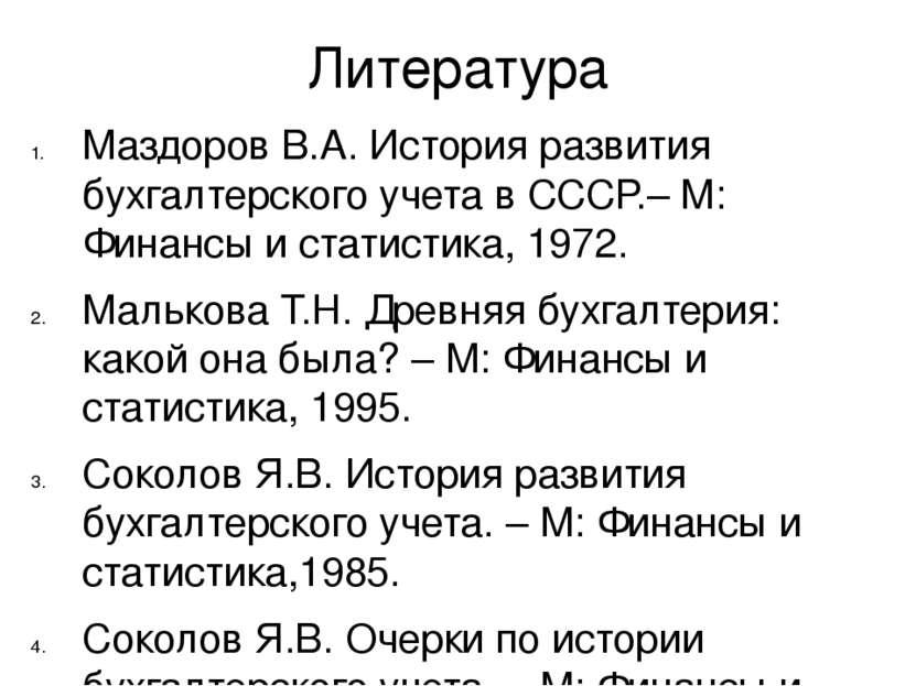 Литература Маздоров В.А. История развития бухгалтерского учета в СССР.– М: Фи...