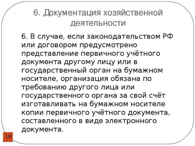 6. Документация хозяйственной деятельности 6. В случае, если законодательство...