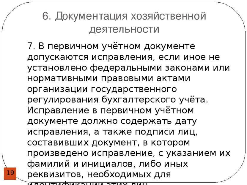6. Документация хозяйственной деятельности 7. В первичном учётном документе д...