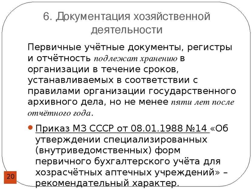 6. Документация хозяйственной деятельности Первичные учётные документы, регис...