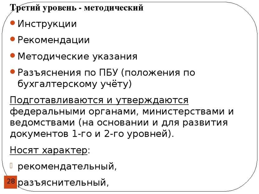 Третий уровень - методический Инструкции Рекомендации Методические указания Р...