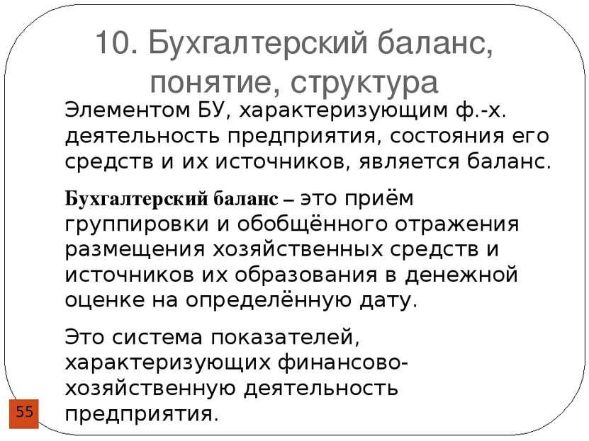10. Бухгалтерский баланс, понятие, структура Элементом БУ, характеризующим ф....