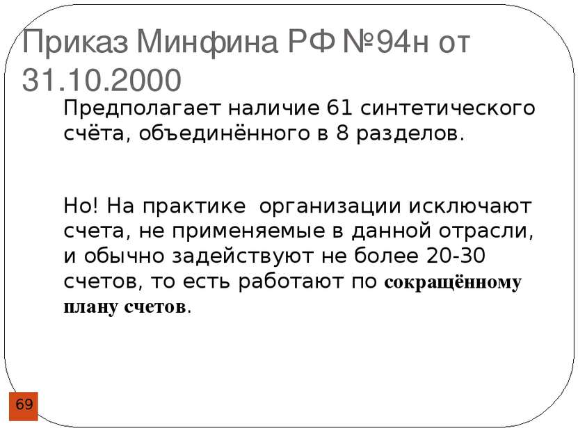 Приказ Минфина РФ №94н от 31.10.2000 Предполагает наличие 61 синтетического с...