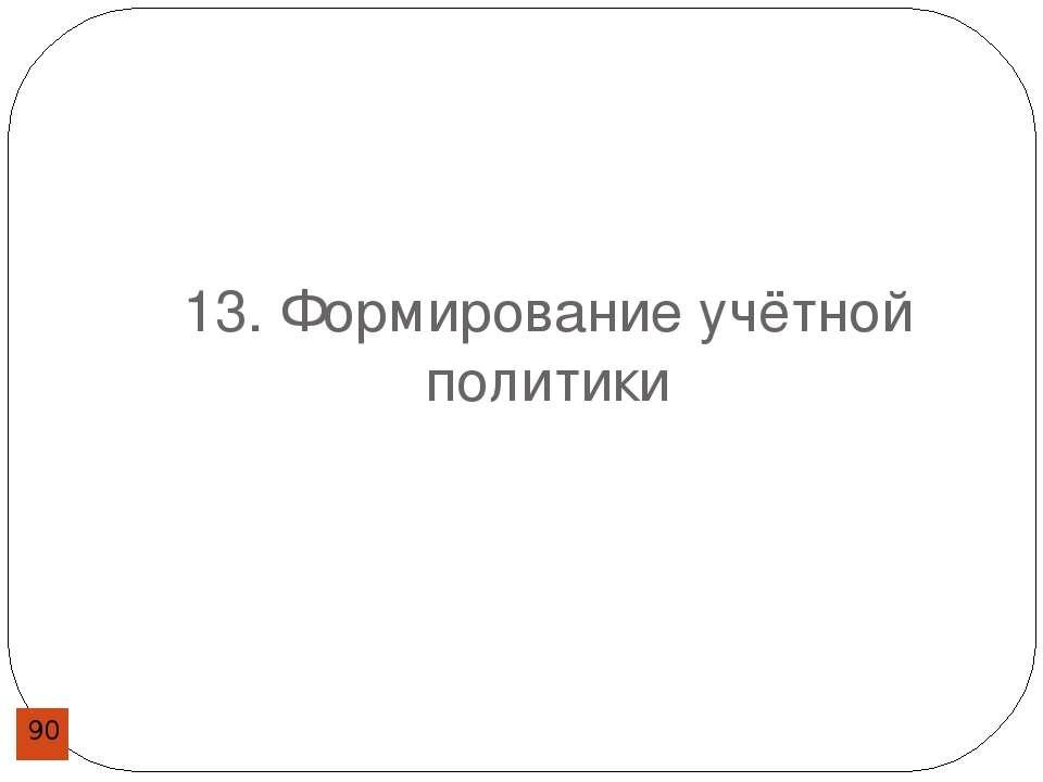 13. Формирование учётной политики