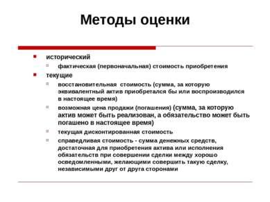 Методы оценки исторический фактическая (первоначальная) стоимость приобретени...
