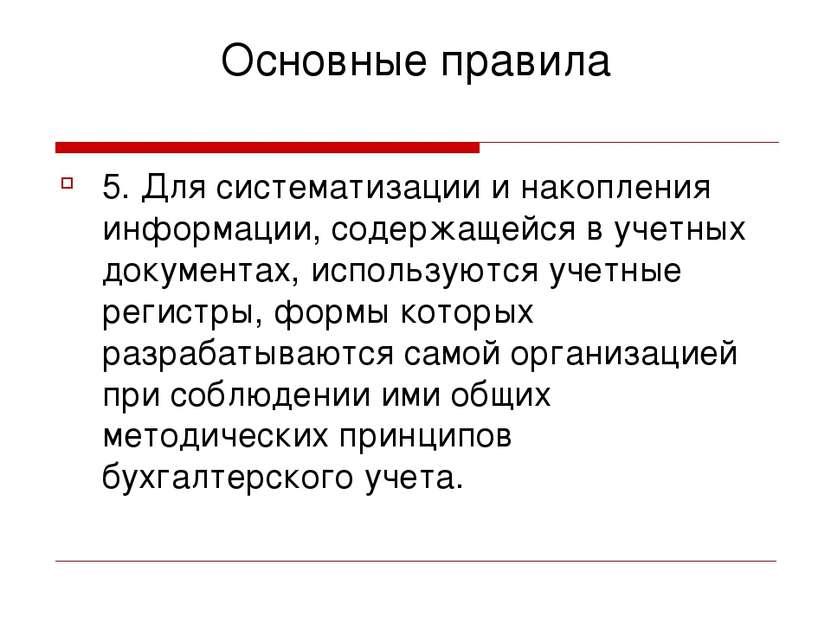 Основные правила 5. Для систематизации и накопления информации, содержащейся ...